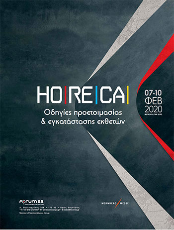 Οδηγίες εγκατάστασης και προετοιμασίας HORECA 2020