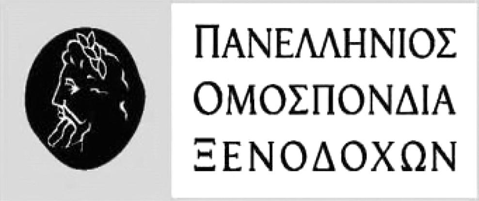 Πανελλήνιος Ομοσπονδία Ξενοδόχων