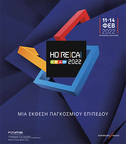 Έντυπο Εκθετών HORECA 2022